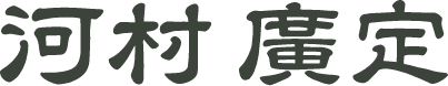 河村廣定のHP:疾病は皮膚自律神経に伝わる=反応点治療(講習会・岐阜・神戸)西宮・尼崎・甲子園口・三ノ宮・芦屋・宝塚・西宮北口