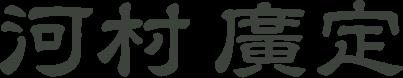 河村廣定のHP:疾病は皮膚自律神経に伝わる=反応点治療(講習会・岐阜・神戸・西宮・尼崎・甲子園口・三ノ宮・芦屋・宝塚・西宮北口)
